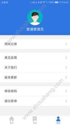 北辰心理测评系统app图片2