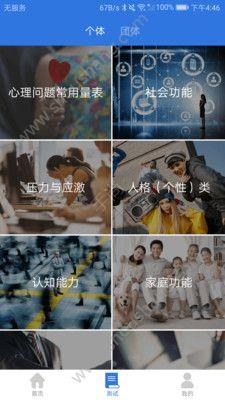 北辰心理测评系统app图4