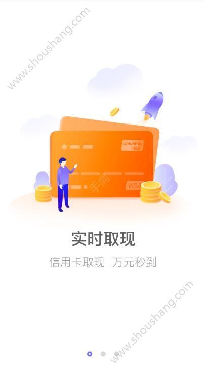 卡秘信用卡官方版图2