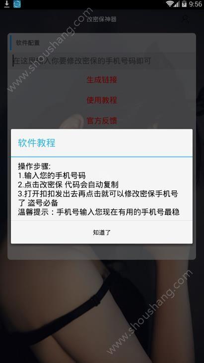 改密保神器app图1