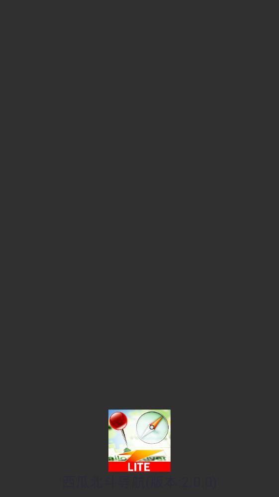 西瓜北斗导航app图片1