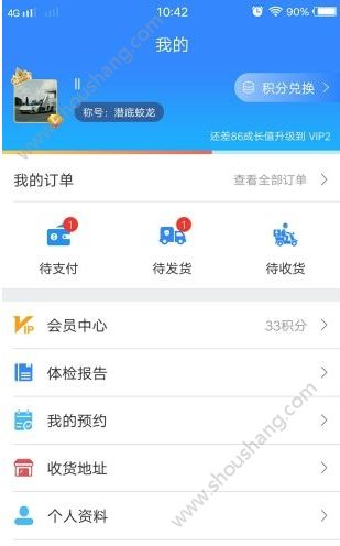 壹邦健康管理app图片2