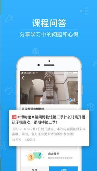 青骄第二课堂app图片1