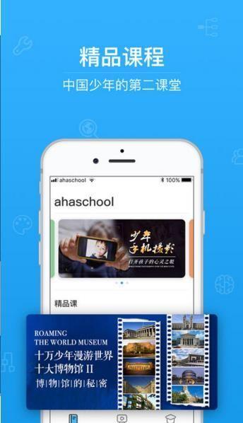 青骄第二课堂app图3
