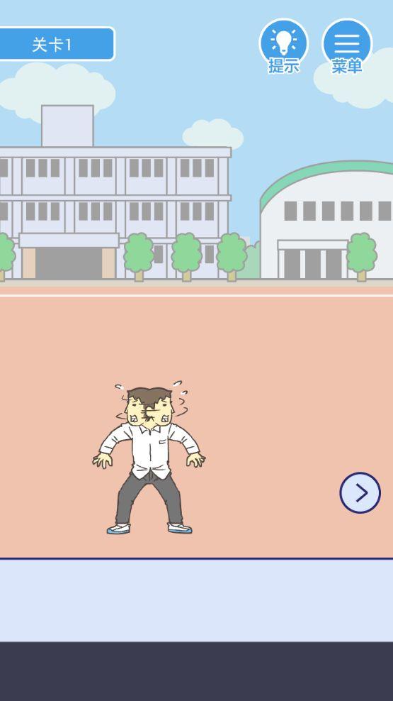 我要翘课游戏图片1