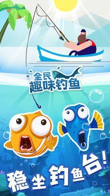 全民趣味钓鱼游戏图2
