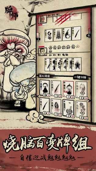 牌师游戏图片2