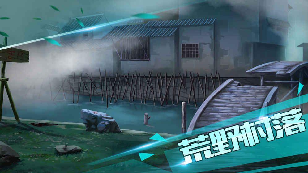 荒村谜云游戏图3