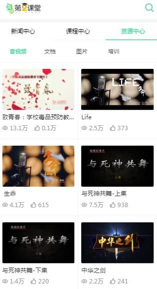 www2-classcom青娇第二课堂2019图1