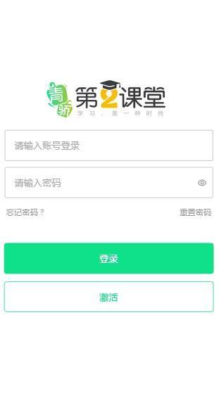 www2-classcom青娇第二课堂2019图2