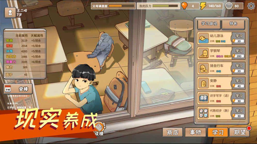 中国式家长游戏图片1