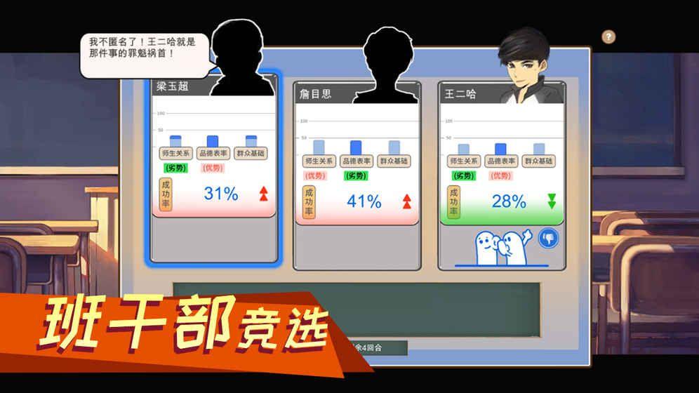 中国式家长游戏图片2