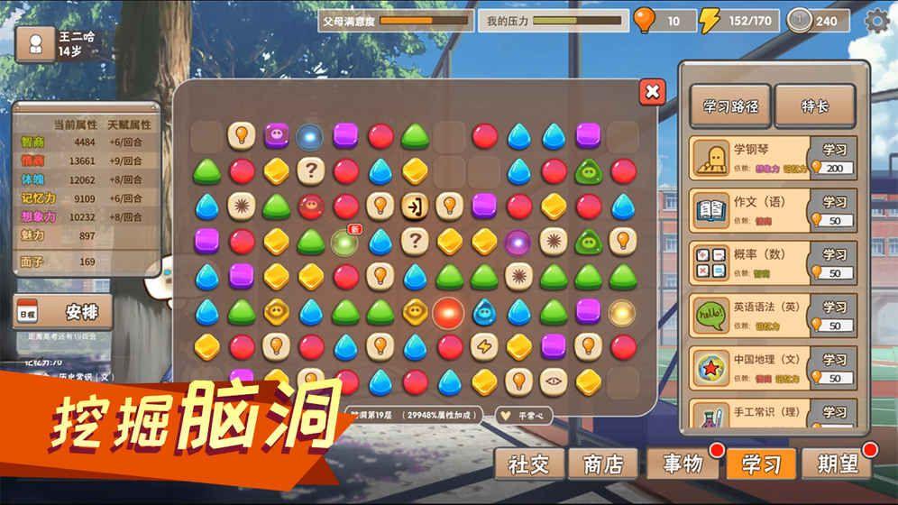 中国式家长游戏图4