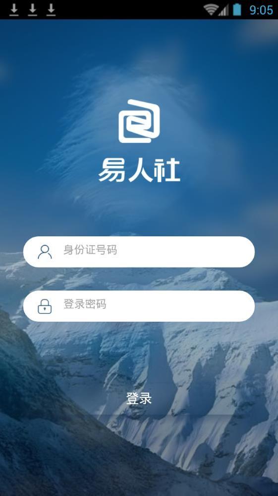易人社app图片1