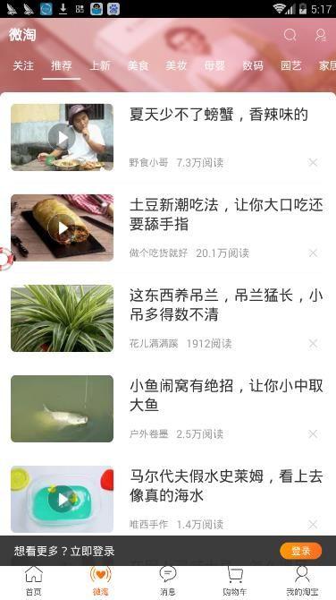 手机淘宝7.10.6旧版本图片2