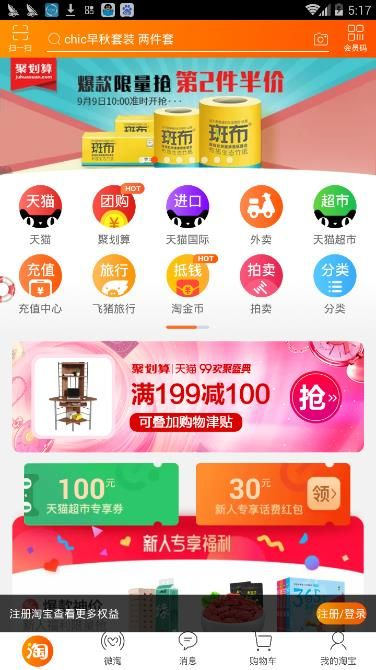手机淘宝7.10.6旧版本图4