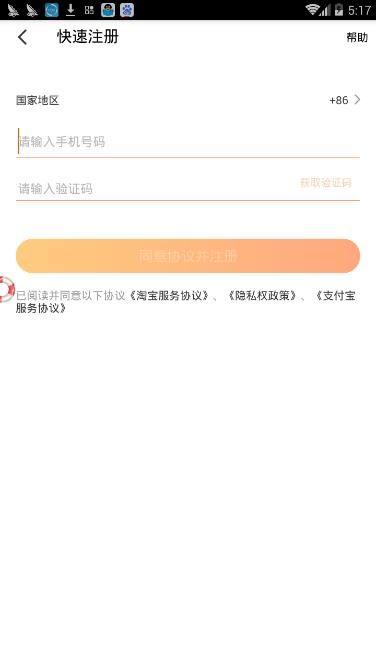 手机淘宝7.10.6旧版本图3
