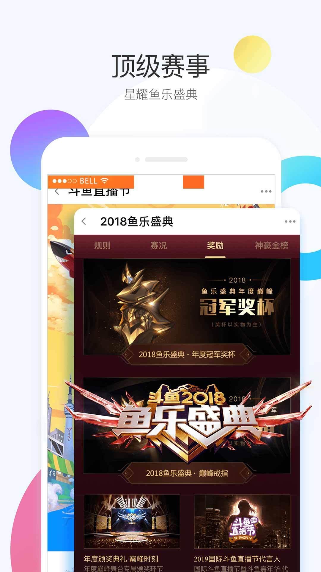 斗鱼时光机2019链接入口图3