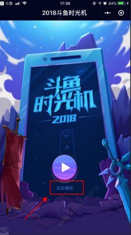 斗鱼时光机2019链接入口图片4