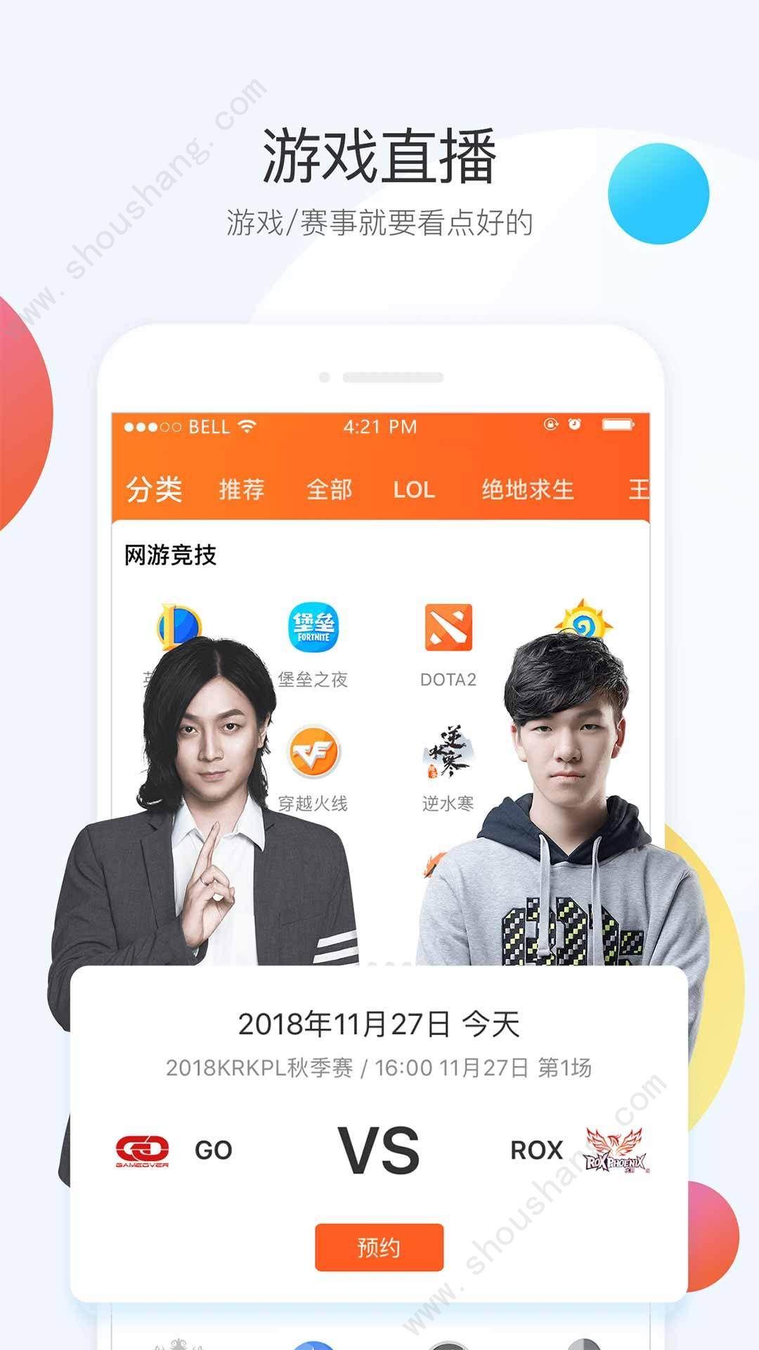 斗鱼时光机2019链接入口图片2