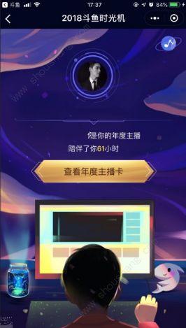 斗鱼时光机2019链接入口图片9