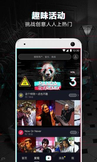 抖音app图片4