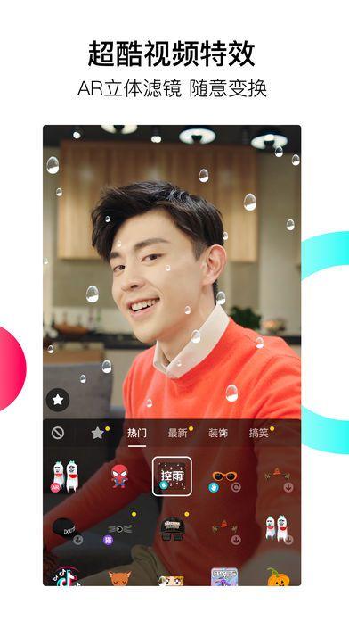 抖音app图3