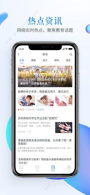 2019河南安全教育平台登录入口图片2
