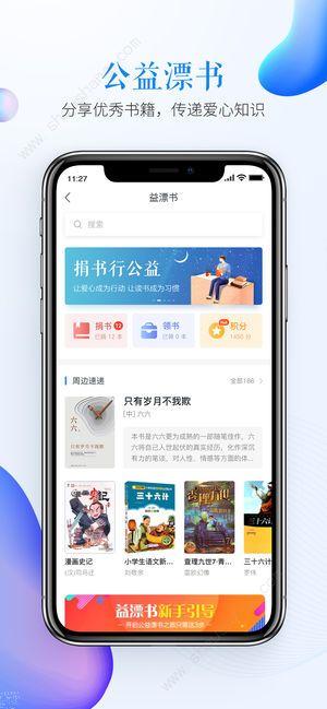 2019河南安全教育平台登录入口图片3