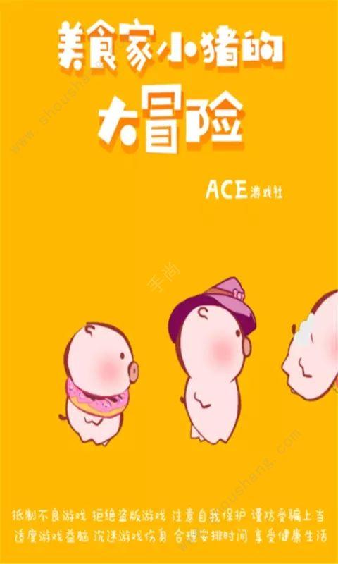 美食家小猪的大冒险游戏破解版图3