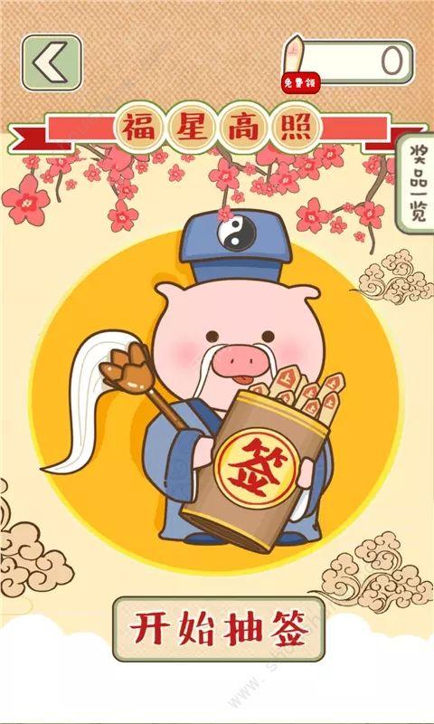 美食家小猪的大冒险游戏破解版图1
