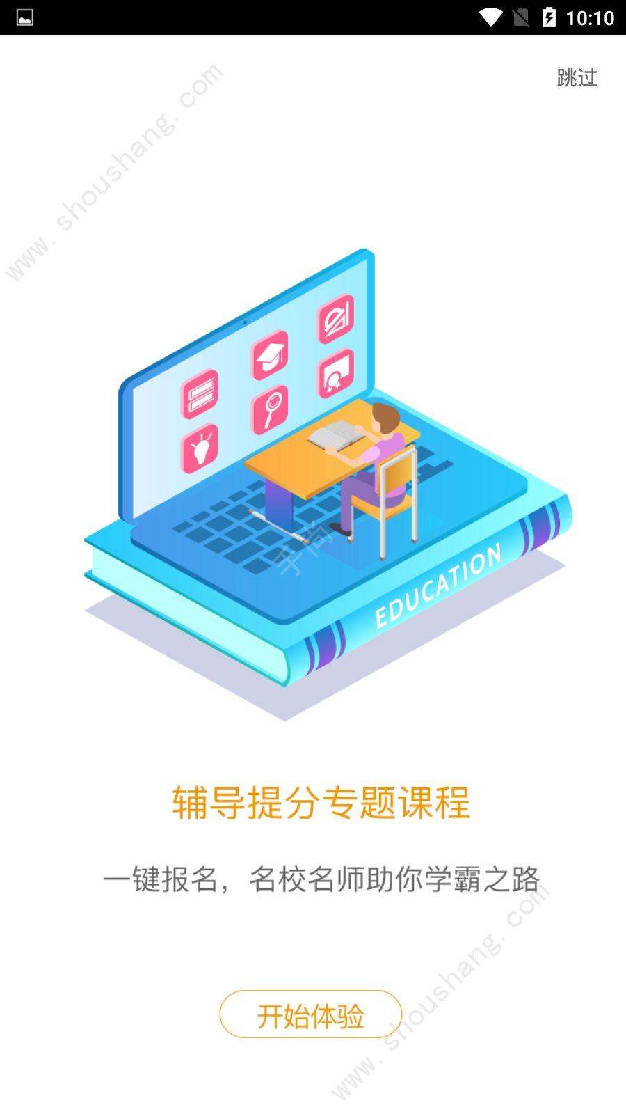 爱多分学生端app图2