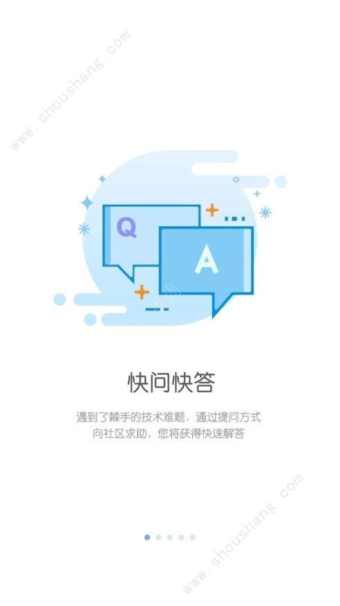 知了社区app图3