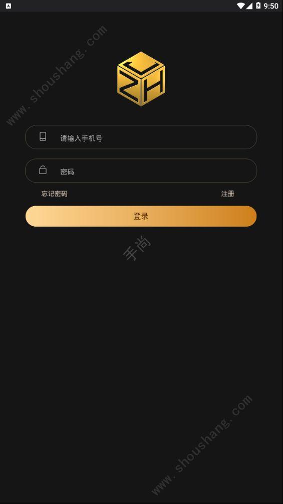 智慧晶app图3