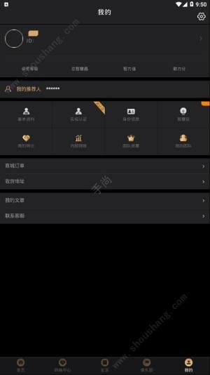 智慧晶app图片2