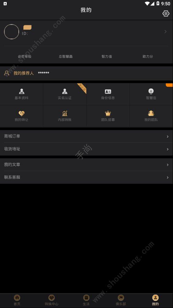 智慧晶app图片3