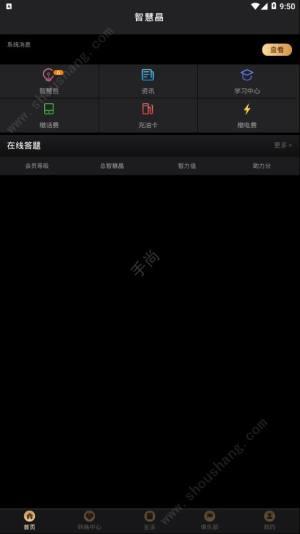 智慧晶app图2