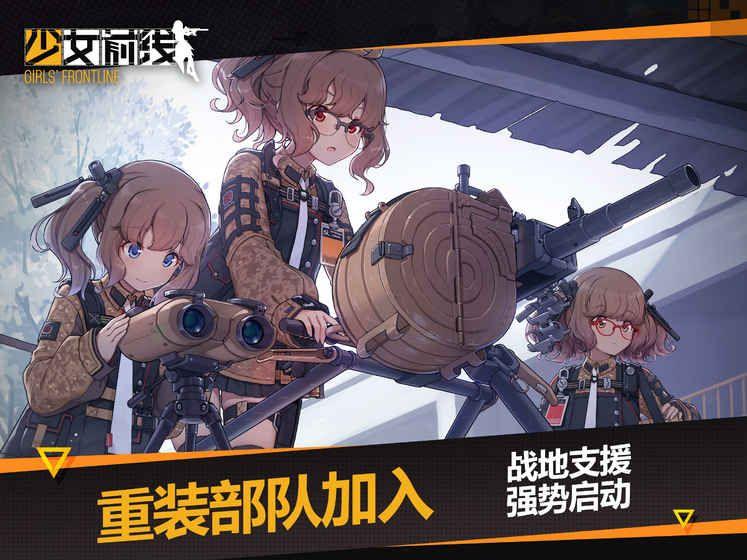 少女前线官网版图片2