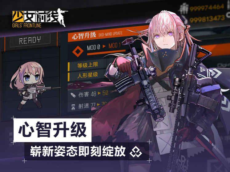 少女前线官网版图3