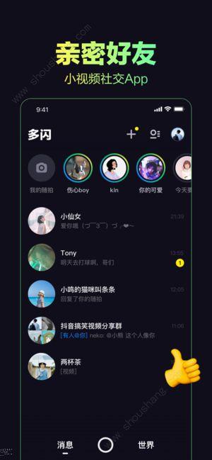 多闪ios版app图3