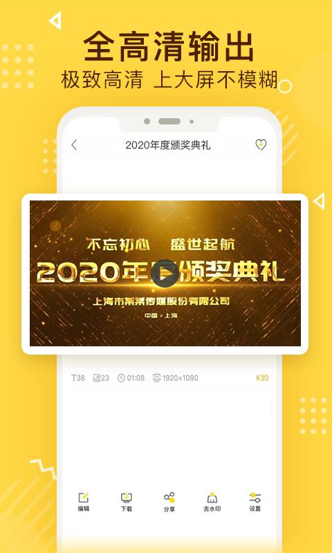录制新年祝福视频软件图2