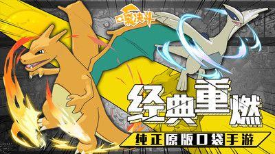 口袋妖怪决斗最新版图片2