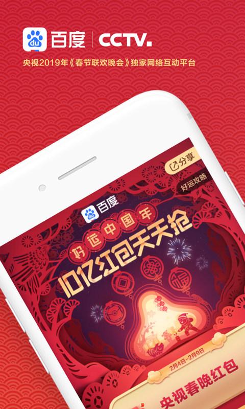 百度app新春特别版图1