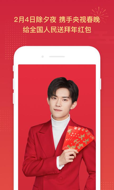 百度app新春特别版图片1