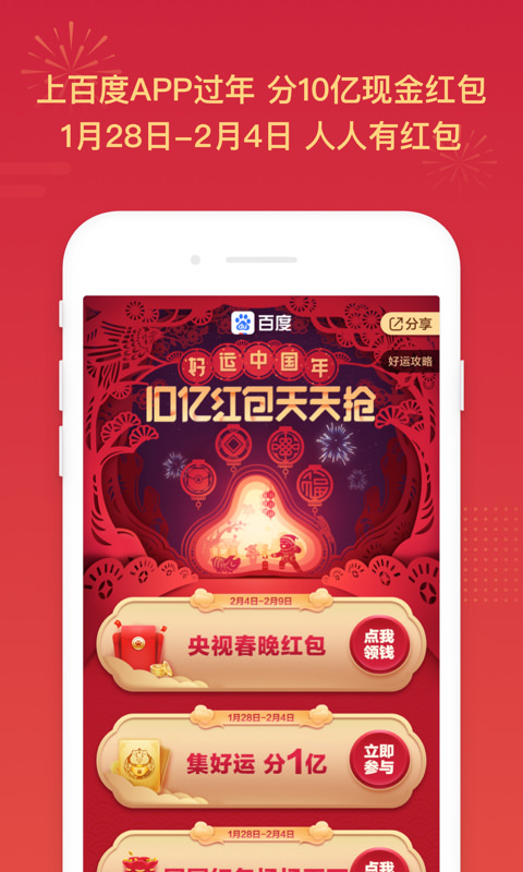 百度app新春特别版图3