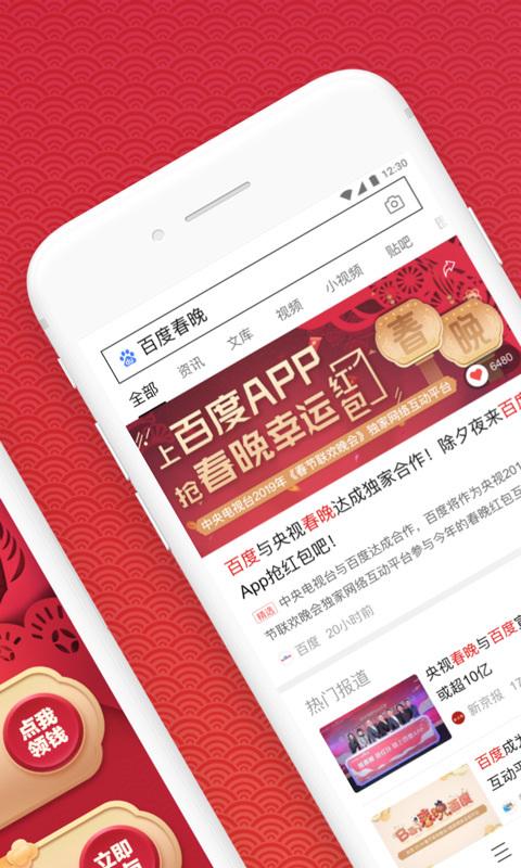 百度app新春特别版图2