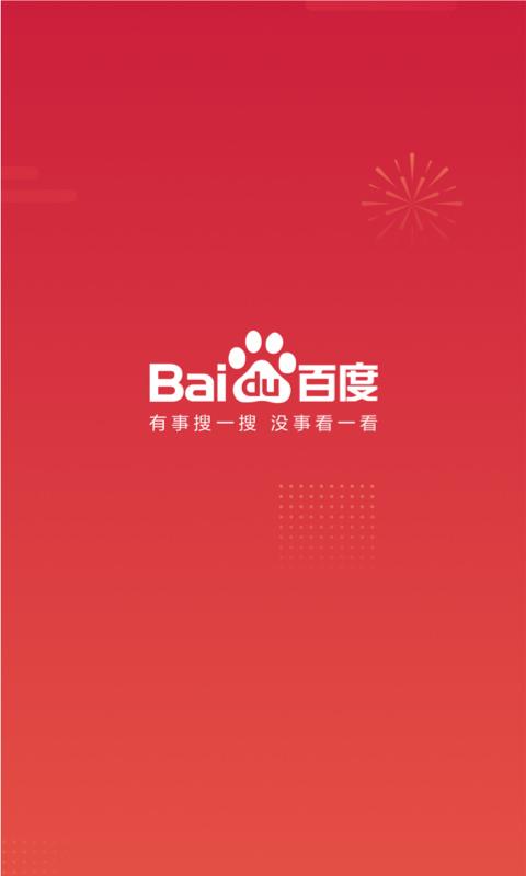 百度app新春特别版图片2
