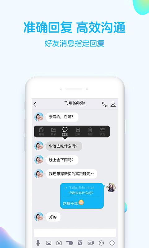 手机qq7.9.8版本图3