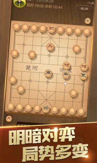 天天象棋腾讯版插图