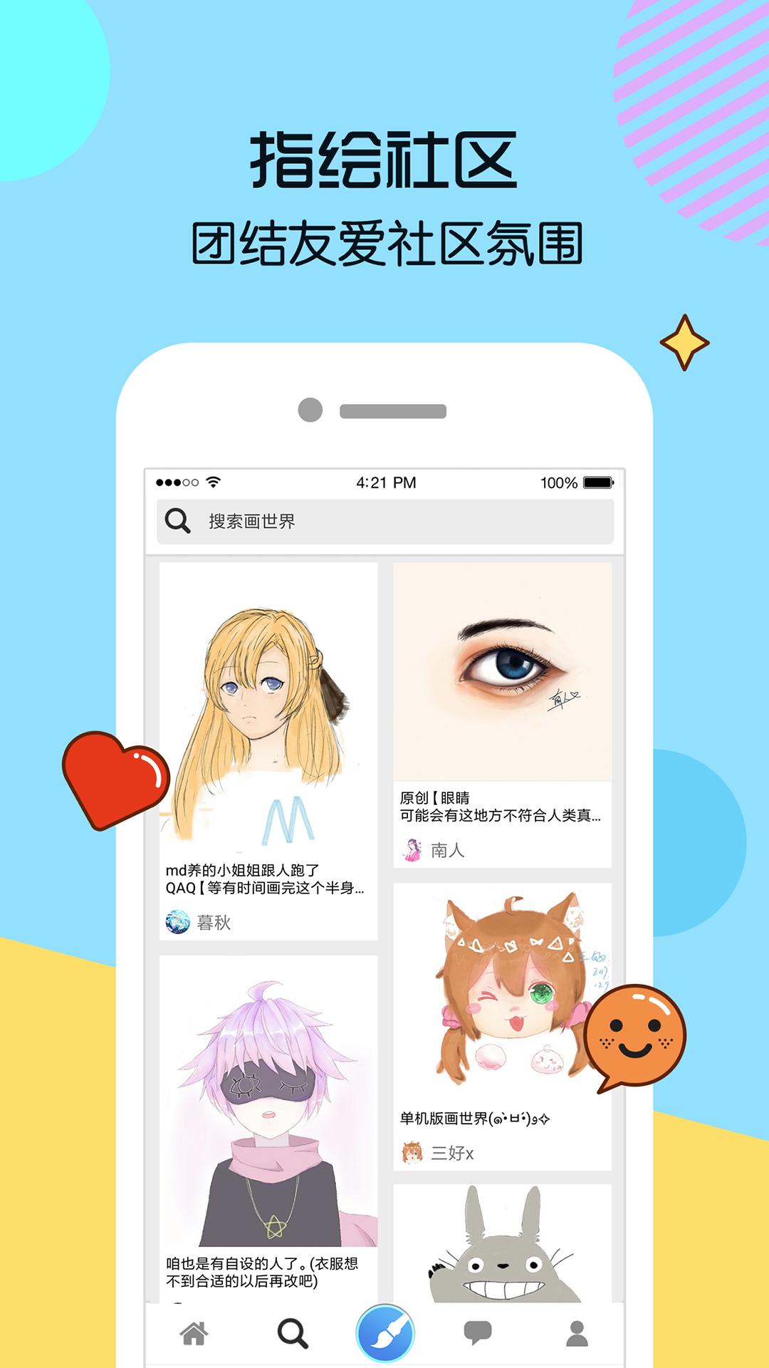 抖音画男友app图1